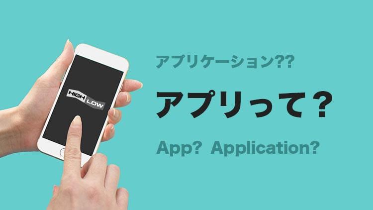 ハイローオーストラリアのアプリを紹介