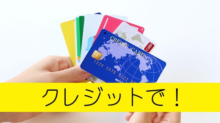 クレジットカードは全部使える?