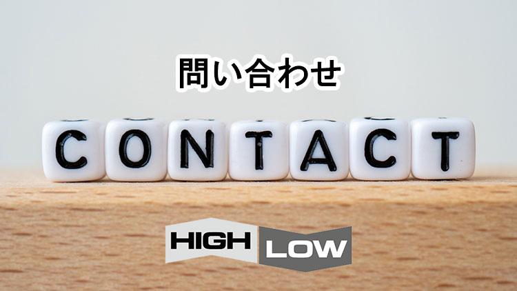 ハイローオーストラリア(Highlow.com)の問い合わせ方法