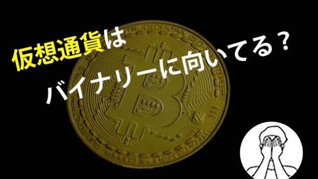 仮想通貨はバイナリーに向いてる?