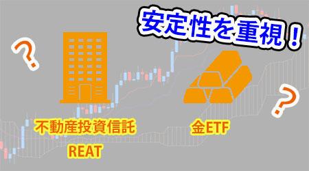 投資信託は安定性を重視