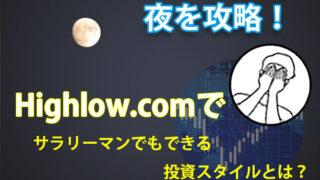 夜を攻略!サラリーマンもできるハイローオーストラリア(Highlow.com)の投資スタイルとは?
