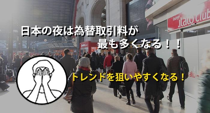 日本の夜は為替取引量が多い