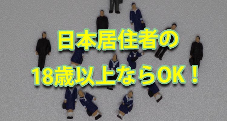 日本居住者の18歳以上ならOK