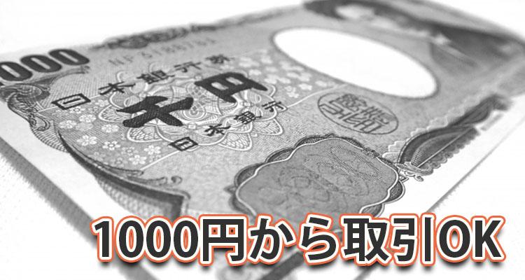 1000円から取引OK