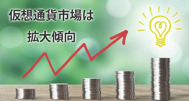 仮想通貨市場は拡大傾向