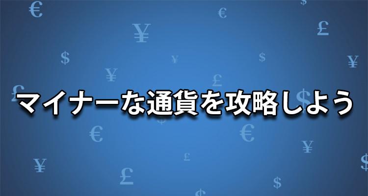 マイナー通貨攻略