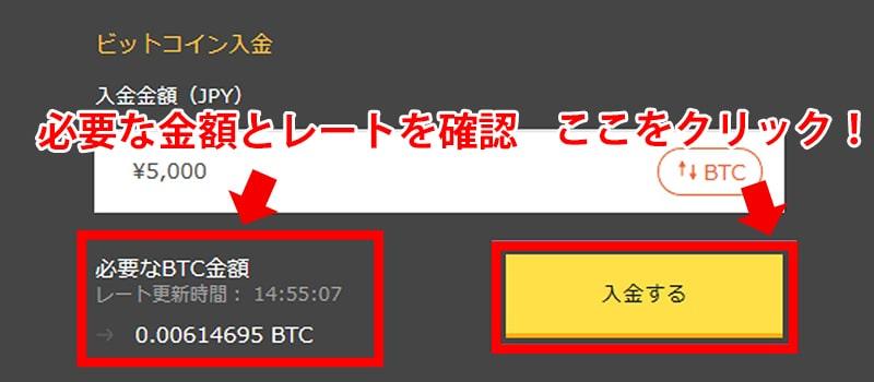 必要なビットコインの金額とレートを確認して「入金する」をクリック