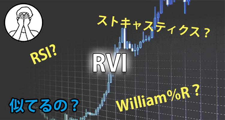 RVIに似ているインジケーター