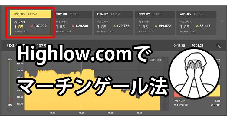 Highlow.comでマーチンゲール法