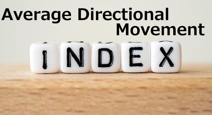 ADXとは相場の状況を示す指標