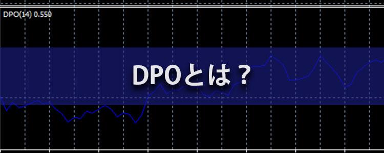DPOとは