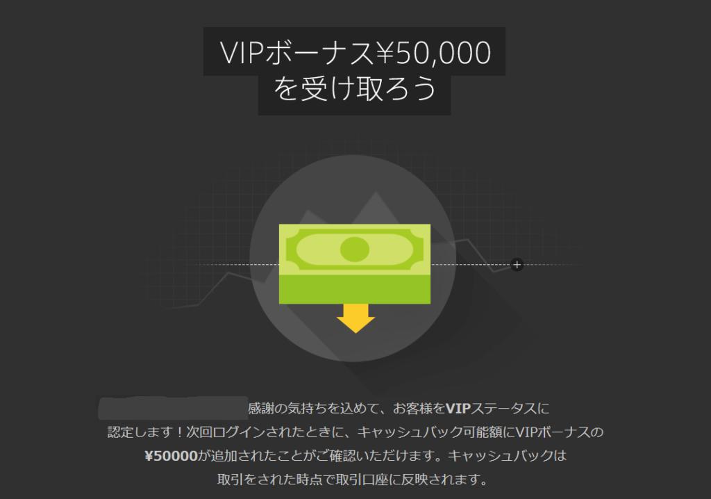 VIPボーナス(中間CB)