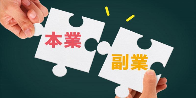 副業バイナリーオプションでは本業に支障をきたさないようにするのを前提として取り組むことが重要