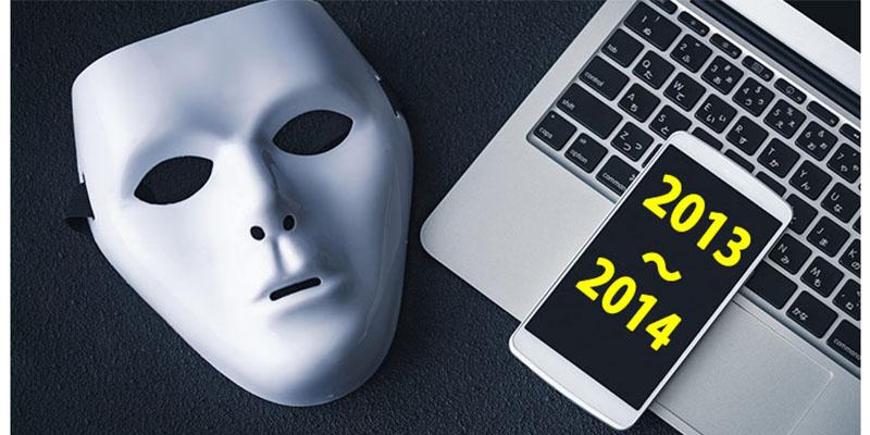詐欺事例は主に2013年から2014年