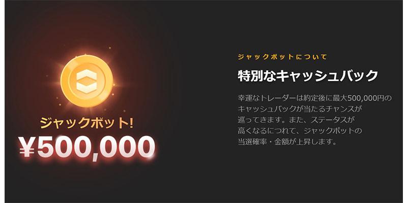ジャックポットの最大当選金額が10万円