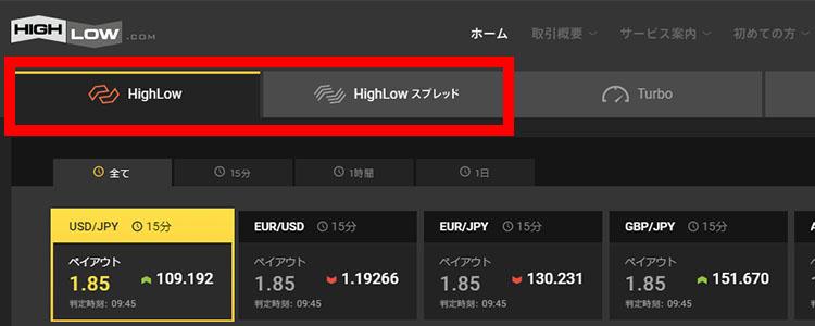 HighLow(ハイロー)とHighLowスプレッドでの営業時間(通貨ペア)