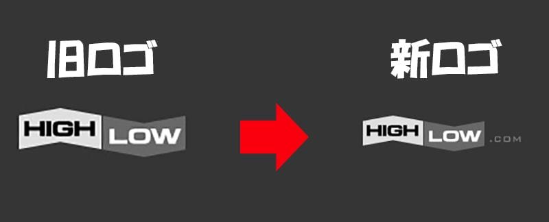 ハイローオーストラリアロゴ変更