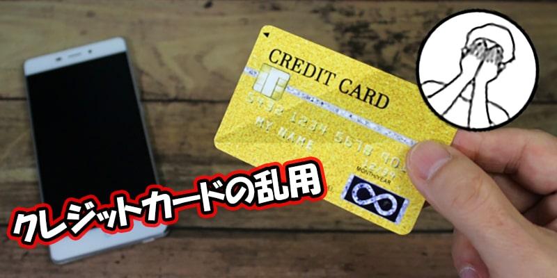 クレジットカードの乱用