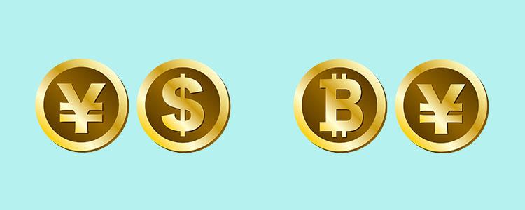 日本円と米ドル、ビットコインと日本円