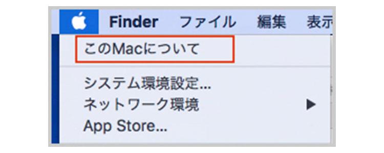「このMacについて」を選択