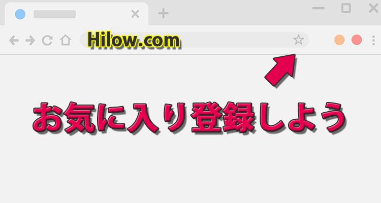 (口座開設後)Highlow.comをお気に入りに登録する
